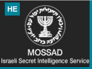 mossad-logo-homepage-5-dec-2015